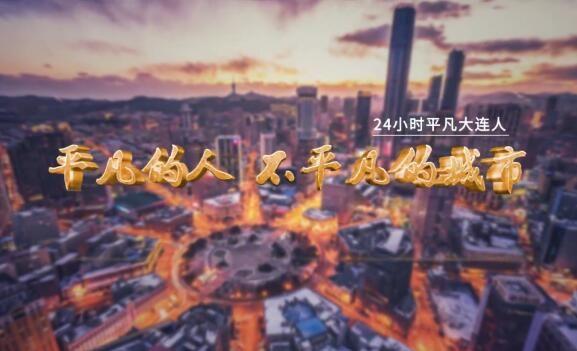 """""""24小时平凡大连人""""宣传片"""