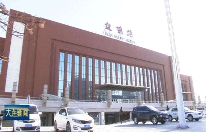 大连机场盘锦城市候机楼和货站同时启用