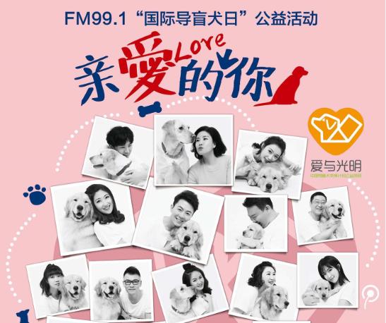 """fm99.1""""國際導盲犬日""""公益活動"""