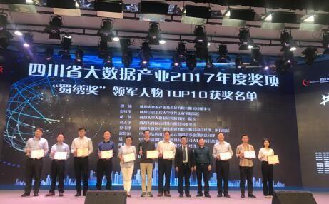 西部数码获评四川省大数据产业2017年度成长力企业TOP10