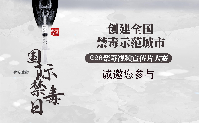 626禁毒视频宣传片大赛