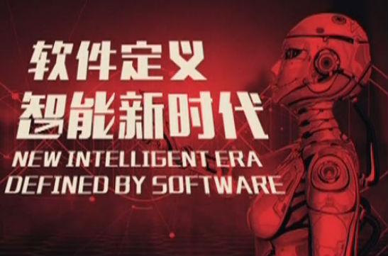 探营软交会 软件开启智能新时代