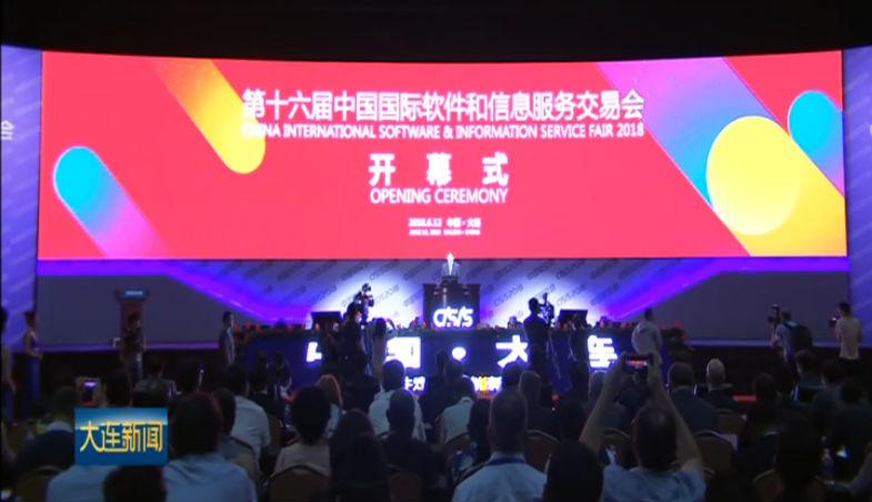 第十六届中国国际软件与信息服务交易会开幕