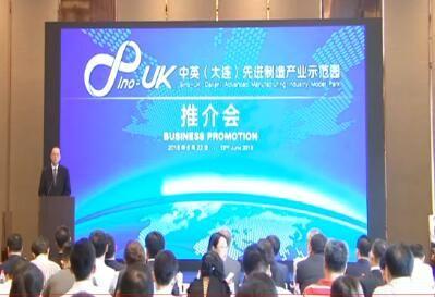 中英(大连)先进制造产业示范园专题推介会在上海举办