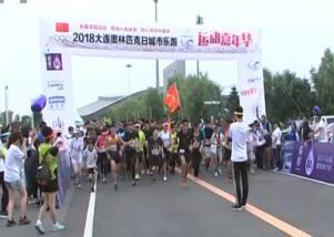 2018大连奥林匹克日城市乐跑运动嘉年华活动举行