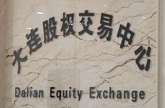大连市股权交易中心开通估值业务