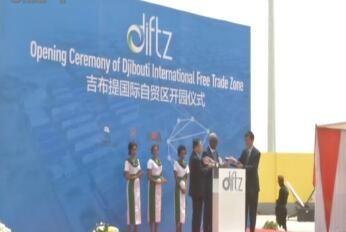 大连港参与投资的吉布提国际自贸区开园