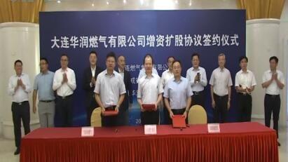 大连华润燃气有限公司增资扩股协议昨日签署