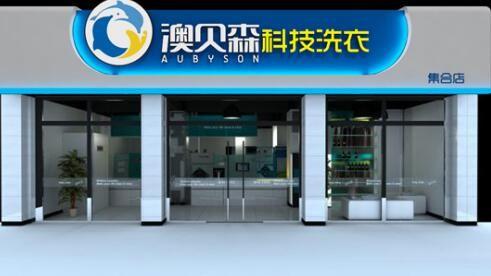 澳贝森科技干洗店加盟品牌  颠覆传统引领行业典范