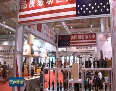 大连国际葡萄酒博览会启幕