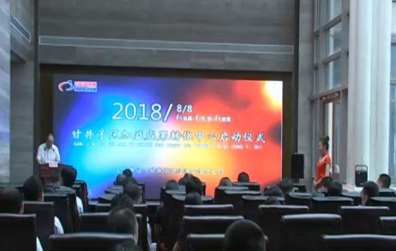 甘井子区首家区级科技成果转化服务机构投入运营