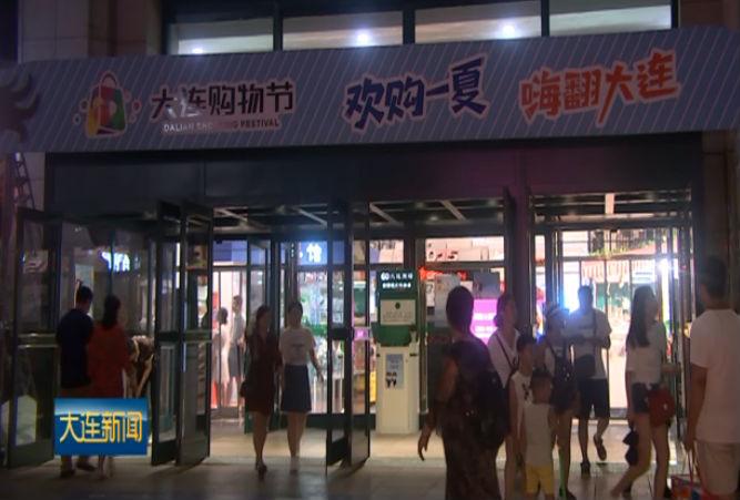"""多业态融合购物节激活大连""""夜经济"""""""