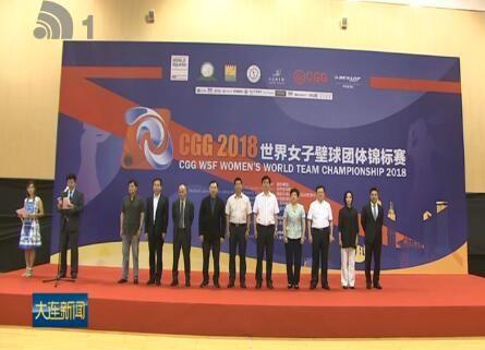 世界女子壁球团体锦标赛在连开赛