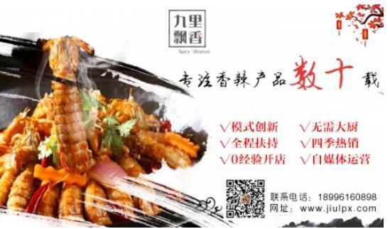 九里飘香干锅店麻辣香锅加盟品牌 引领美食创业新时尚