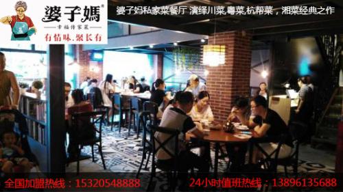 湘菜中餐厅餐饮加盟[jiāméng][jiāméng]品牌婆子妈私房菜 地道川菜更美味