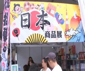 大连发布:2018大连日本商品展览会即将举行