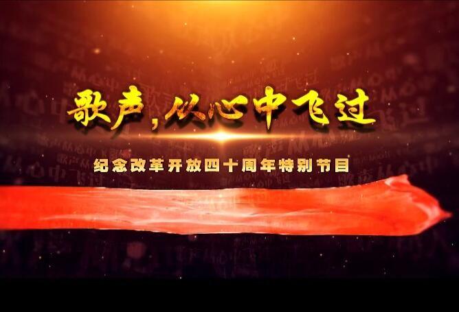 少儿频道国庆特别奉献《歌声,从心中飞过》