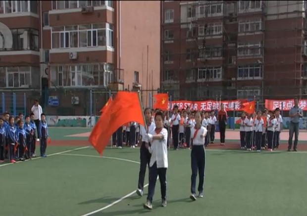 全市中小学开展向国旗敬礼系列活动