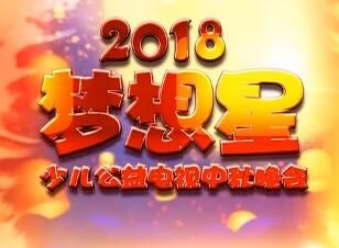 2018梦想星少儿电视公益晚会