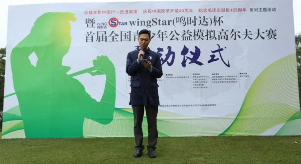 """wingStar(鸣时达)模拟高尔夫品牌创始人 杨光荣获""""公益文化之星""""称号"""