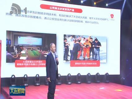 中国创新创业大赛大连赛区落幕