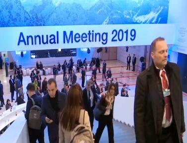 聚焦世界经济论坛2019年年会