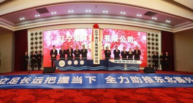辽宁港口集团有限公司成立大会在连举行
