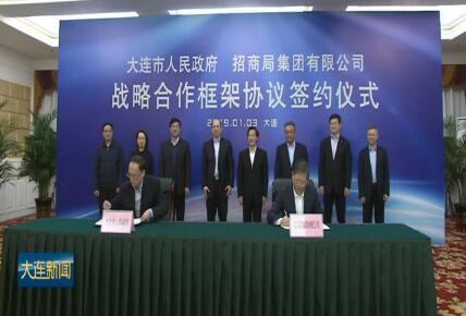 我市与招商局集团签署战略合作框架协议