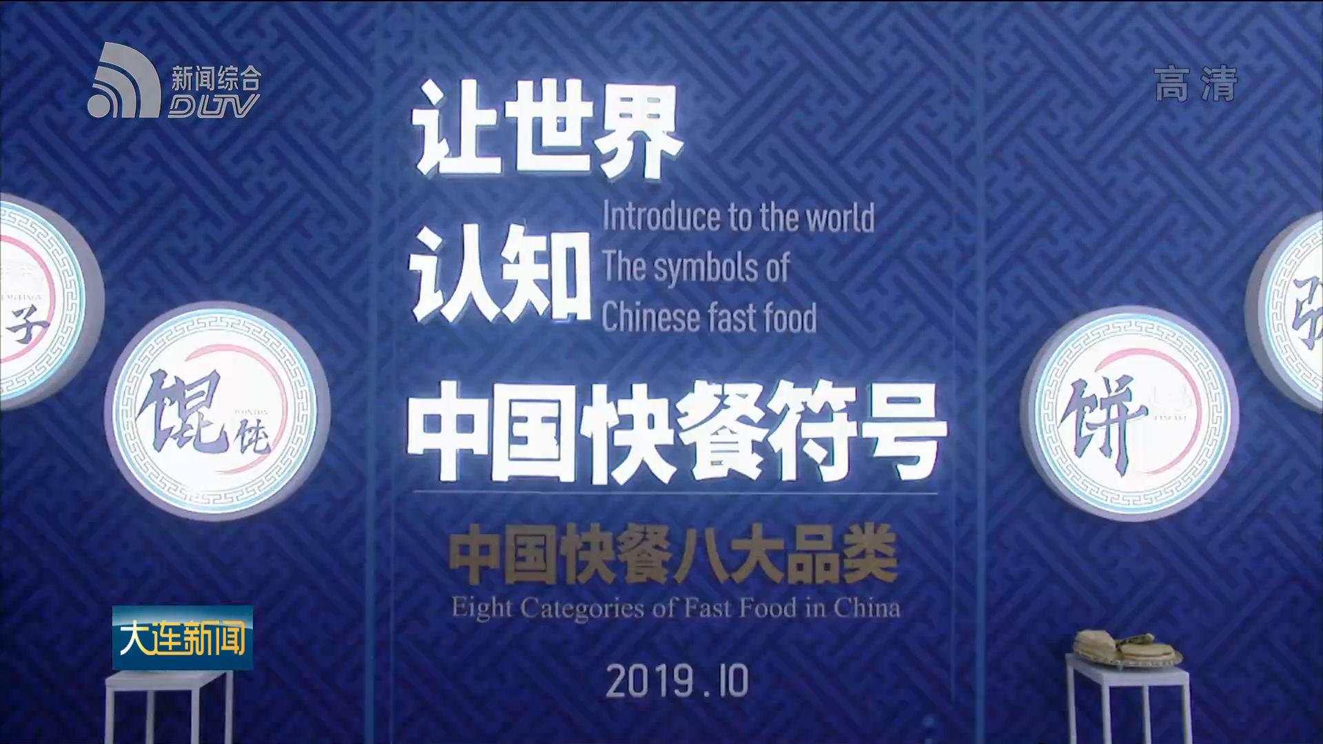 中國快餐產業大會在連舉行