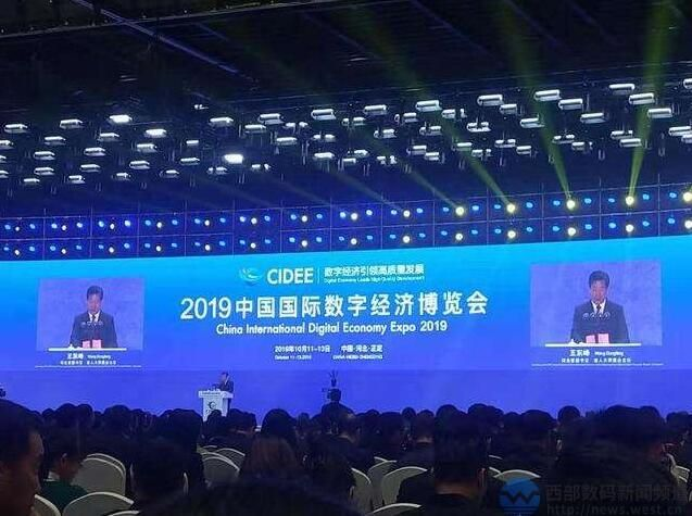 .CLOUD云端域名攜手西部數碼參加2019中國國際數字經濟博覽會