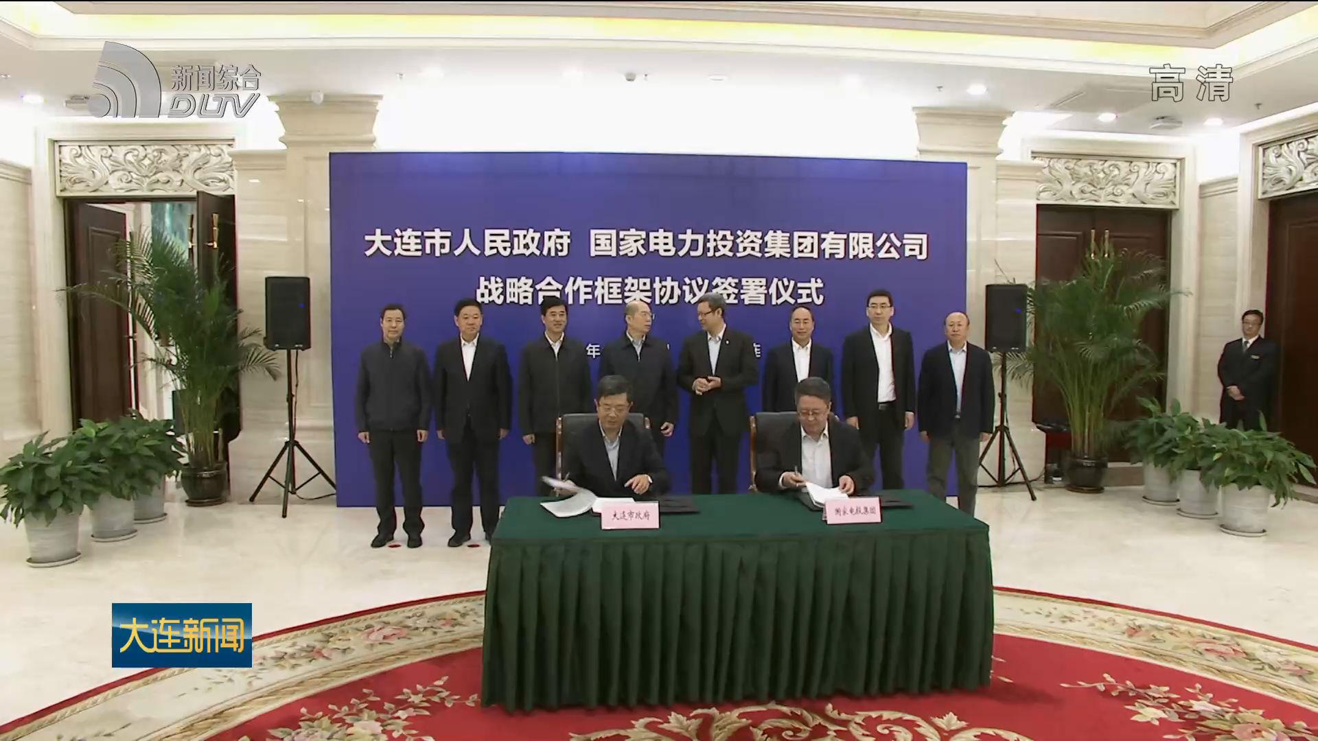 市政府與國家電投集團簽署戰略合作框架協議