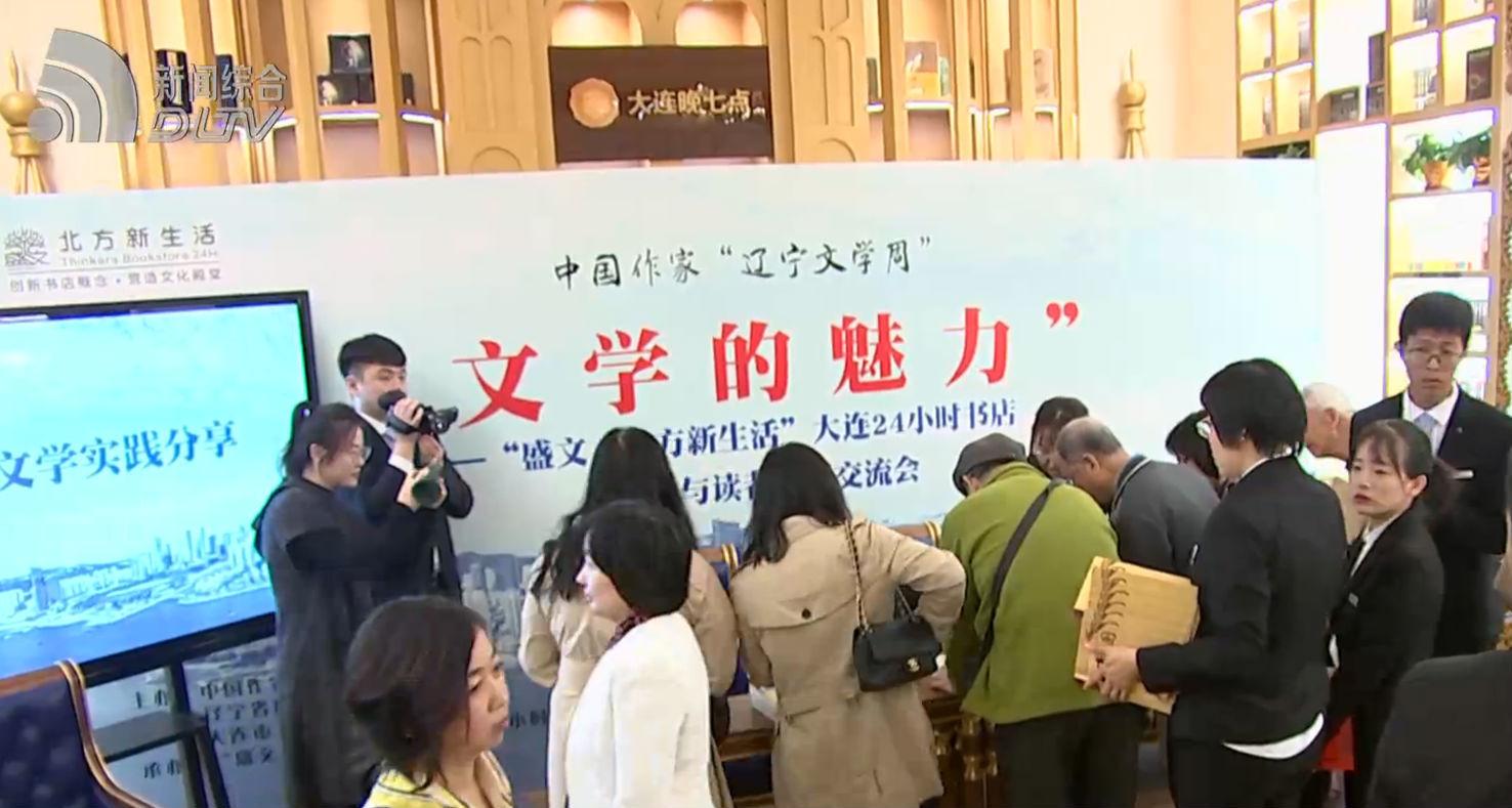 中國作家遼寧文學周舉行公開課