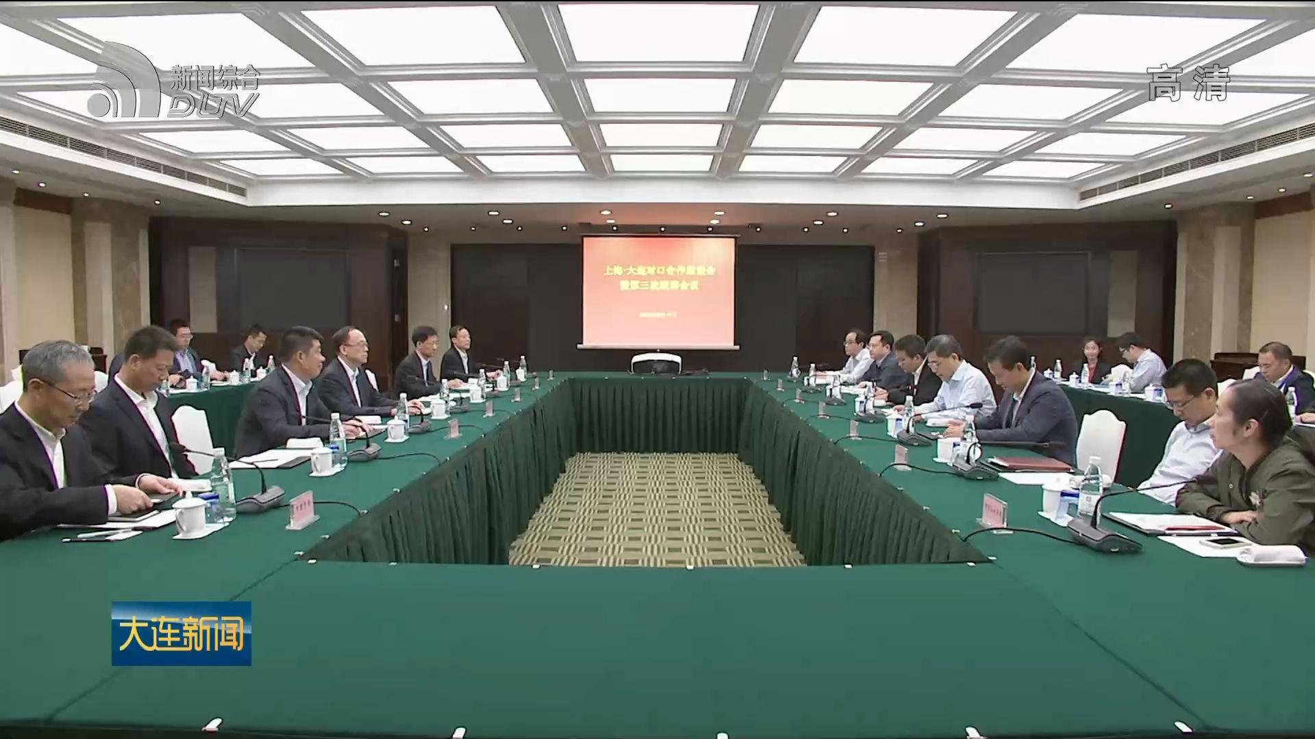 上海市與大連市對口合作座談會召開