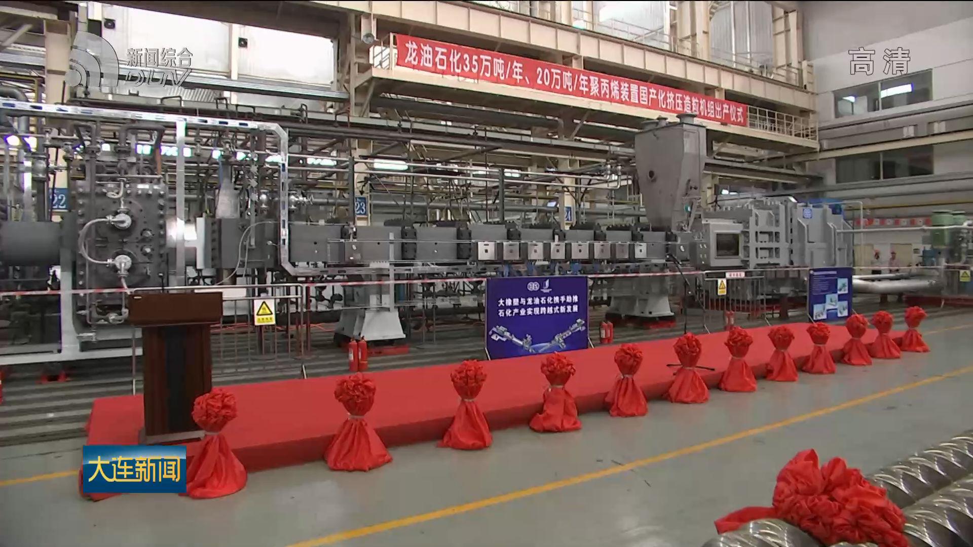 國產聚丙烯關鍵裝置大連造
