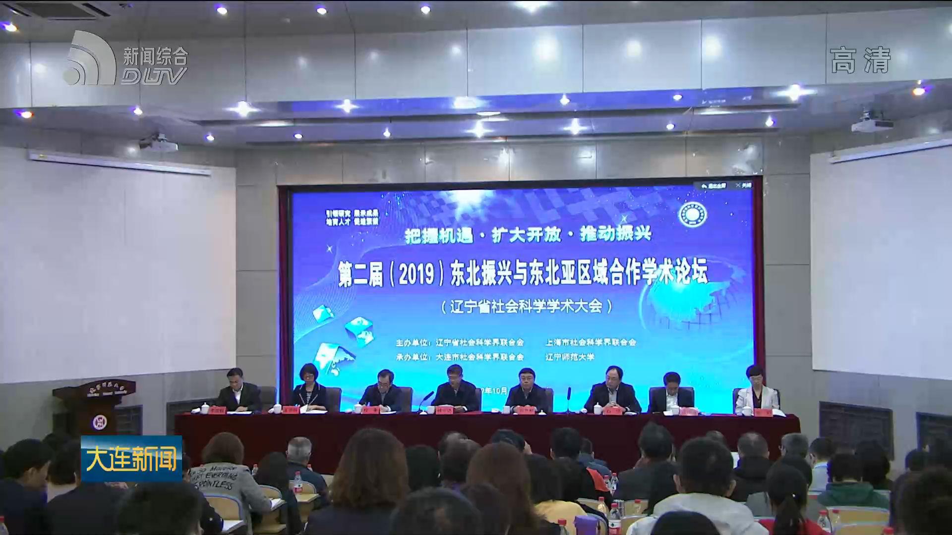 東北振興與東北亞區域合作學術論壇在連舉行