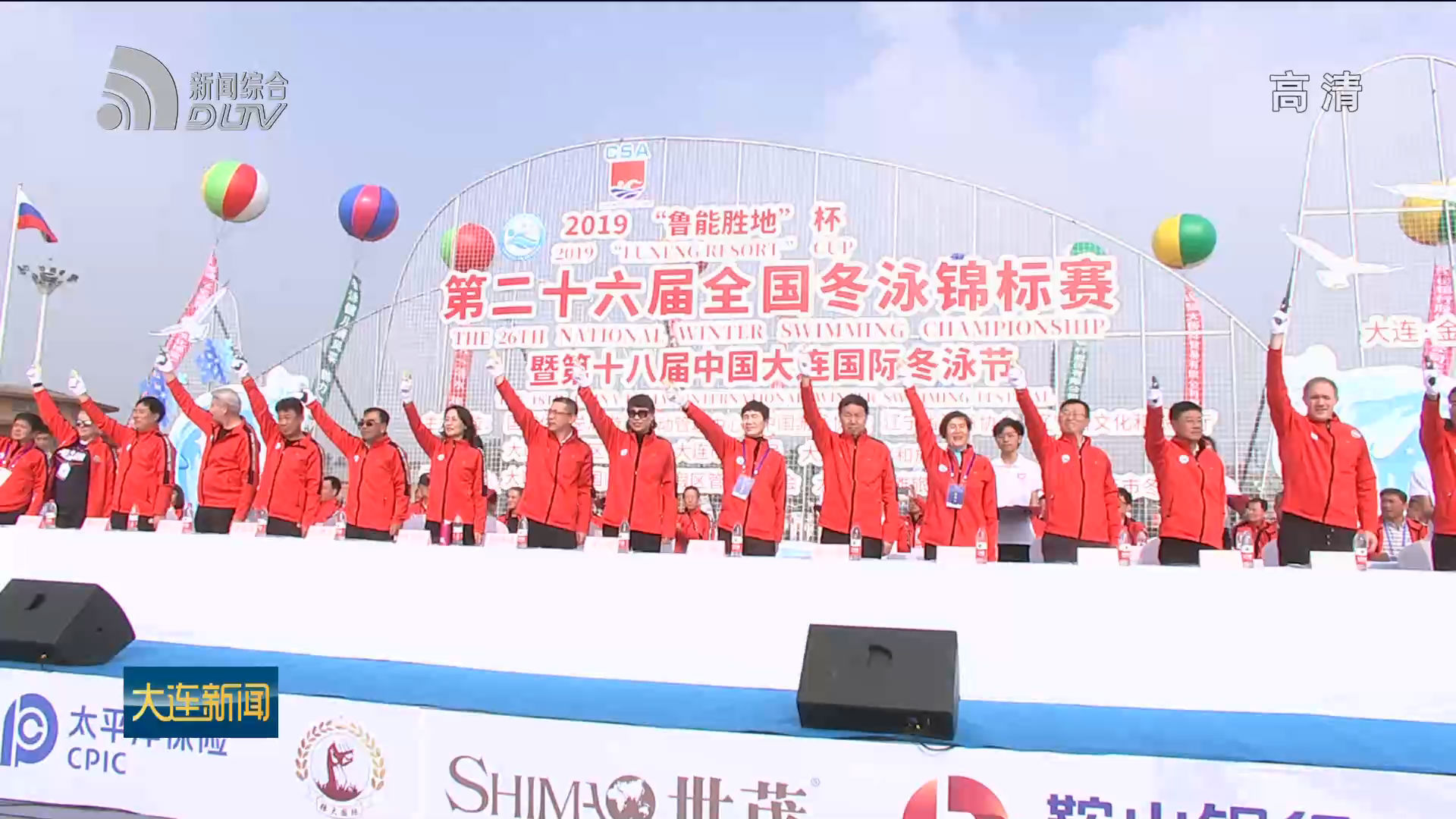 第18屆中國大連國際冬泳節開幕