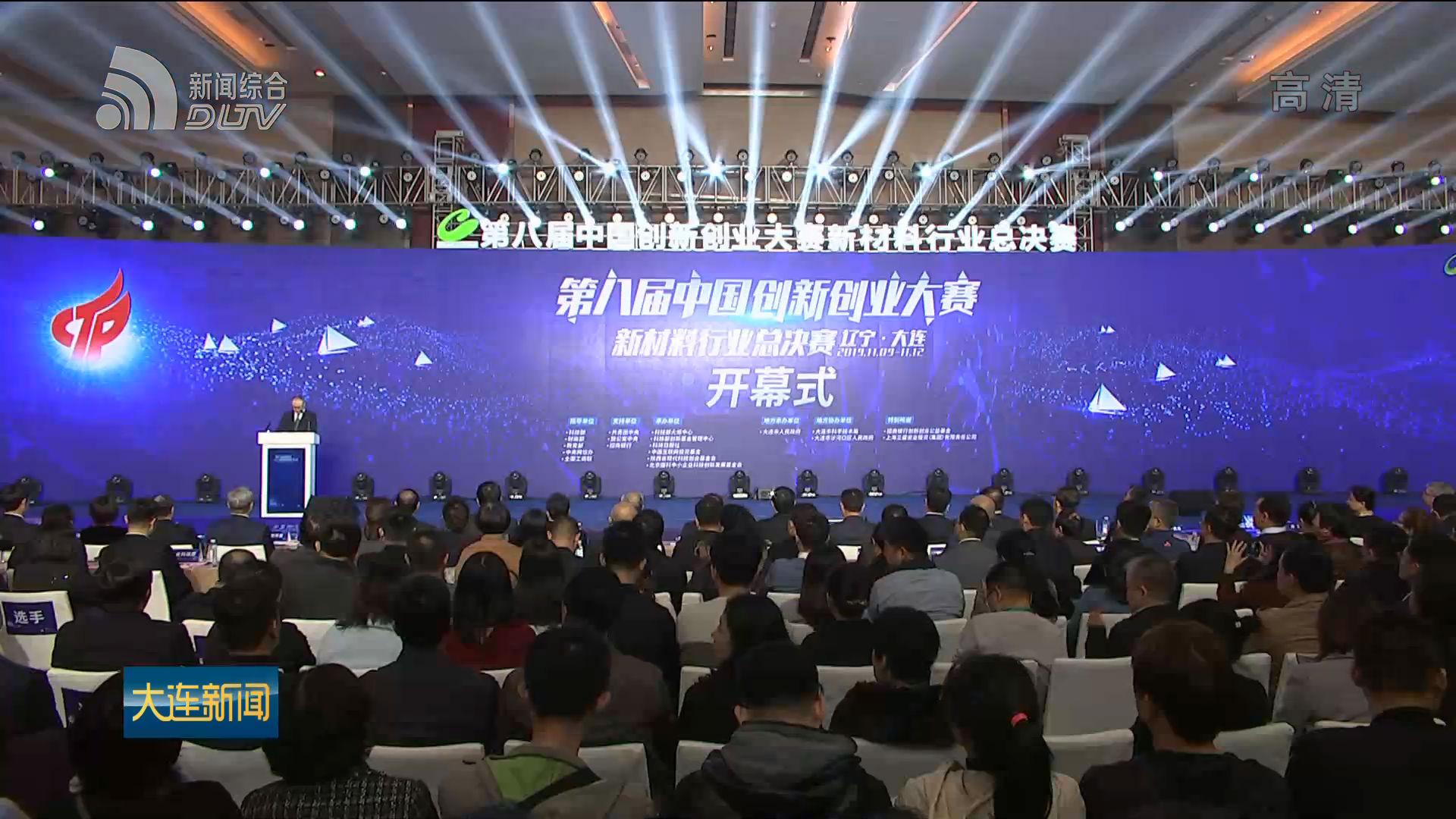第八届创新创业大赛新材料行业总决赛开幕