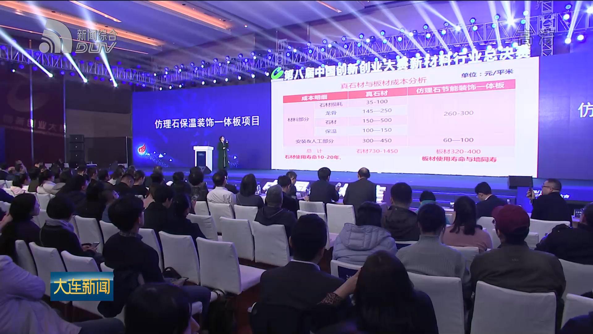 辽宁省优秀新材料项目融资路演专场举行