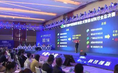 第八届中国创新创业大赛新材料行业总决赛圆满落幕
