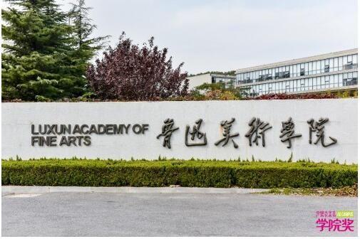 大广节学院奖创意星球大讲堂打鲁迅美术学院,一起来感受艺术魅力!