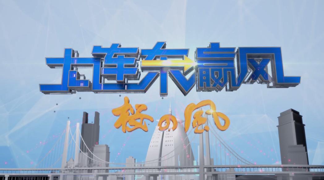 《大连东瀛风》特别节目:纪念大连与北九州结好40周年