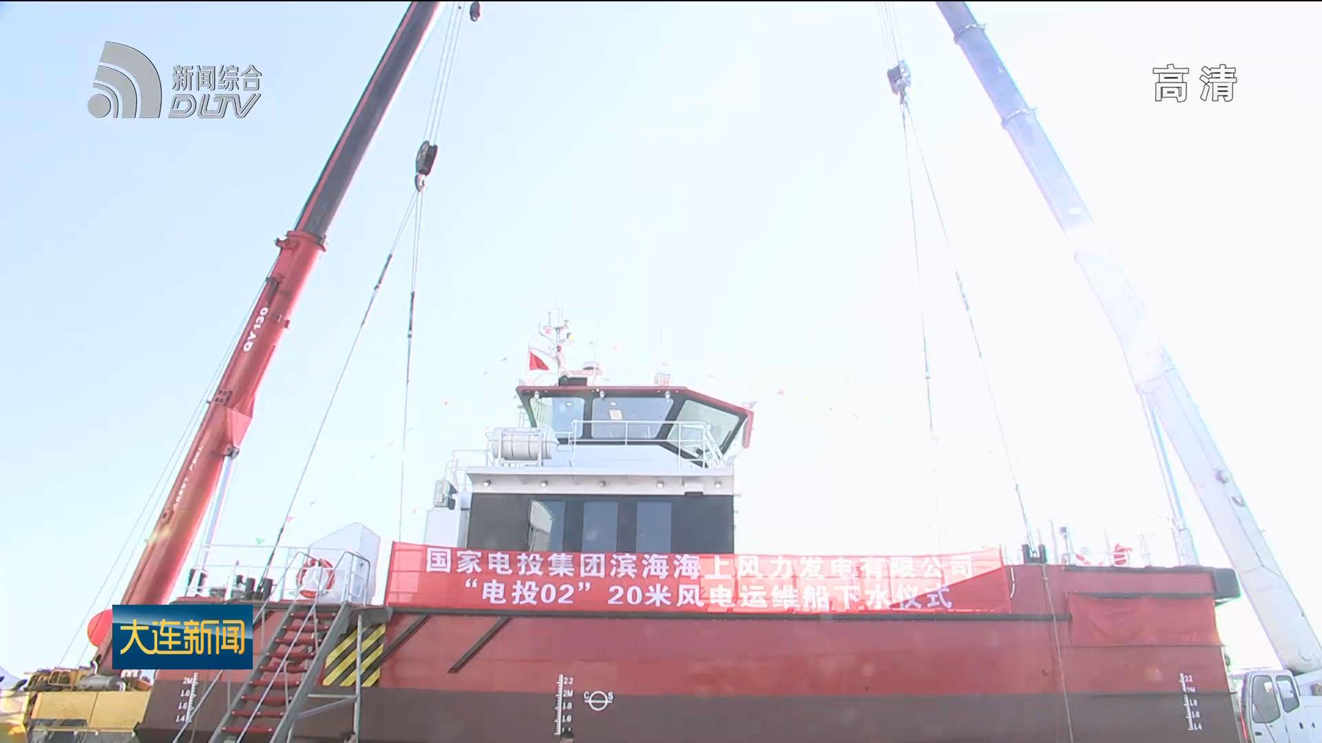国内新一代海上风电运维船在连交付