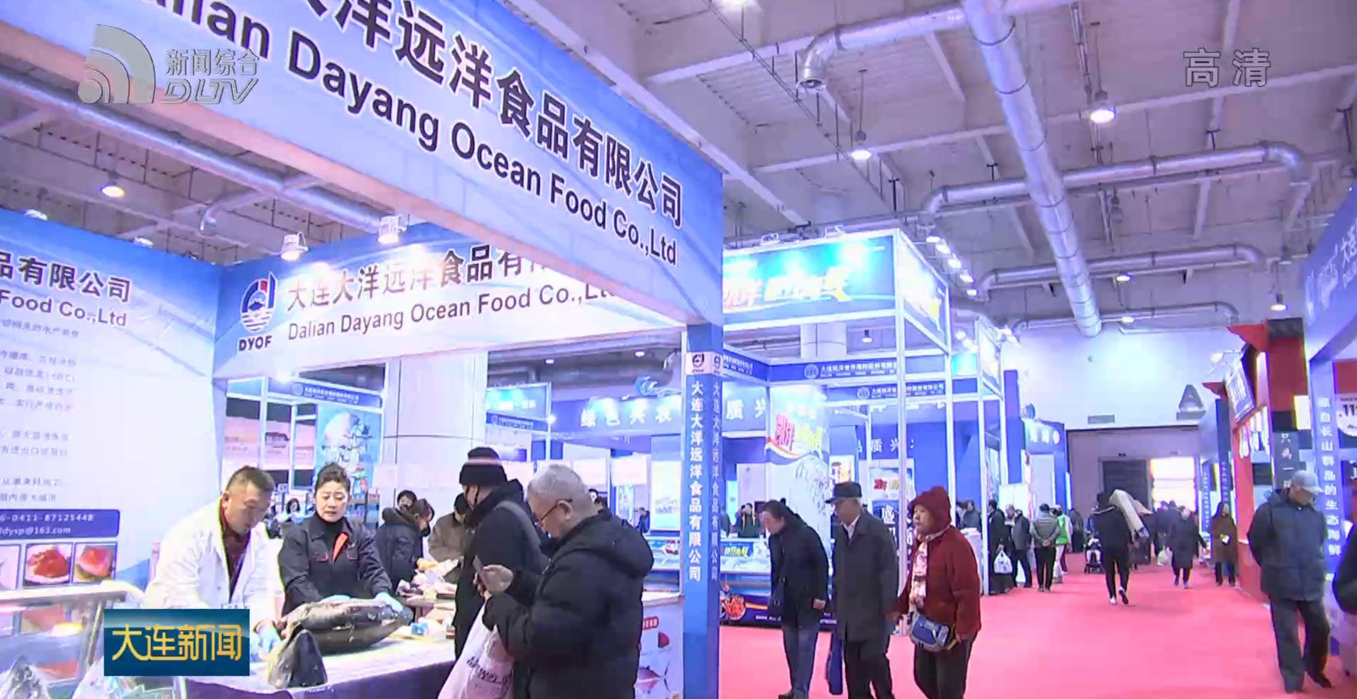 中國(大連)國際漁業博覽會開幕