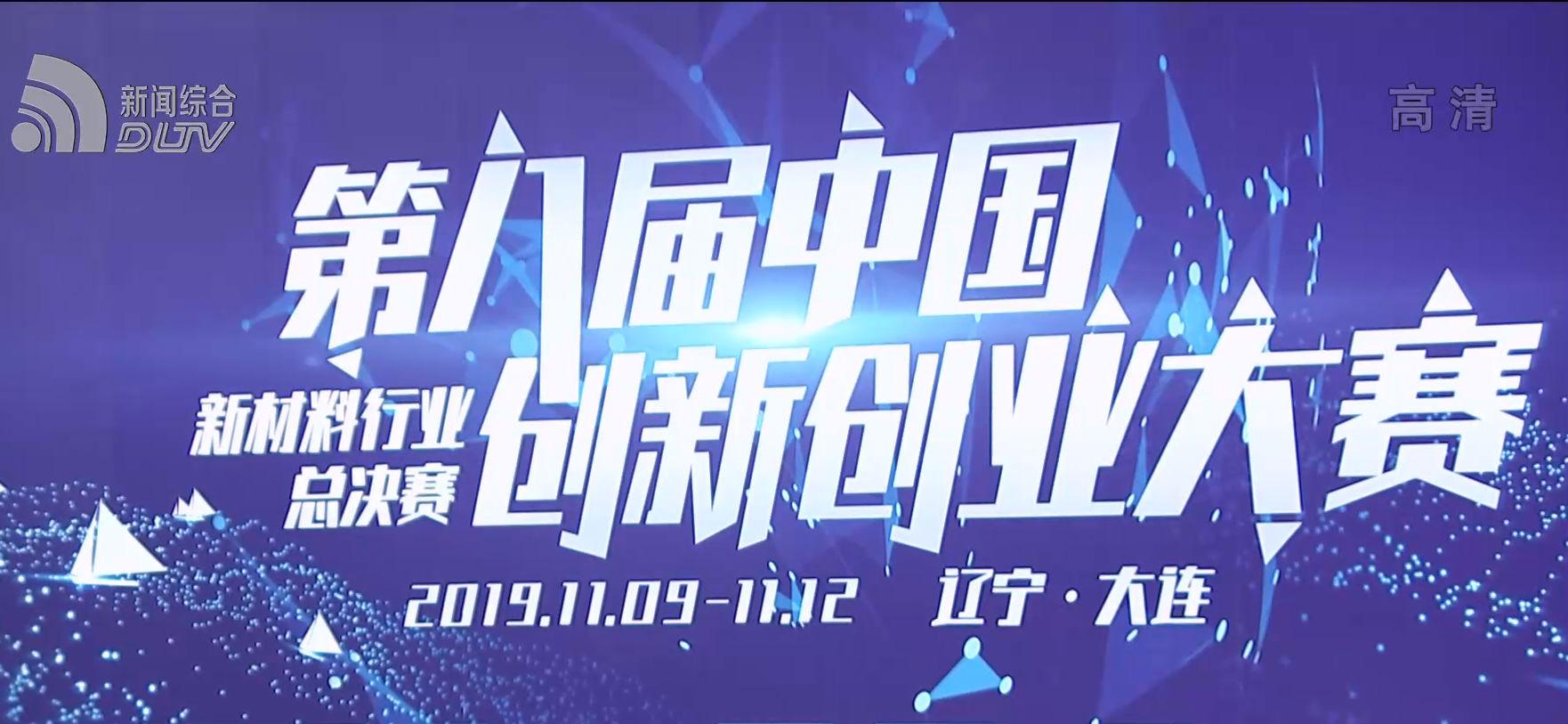 中国创新创业大赛新材料行业总决赛即将开赛