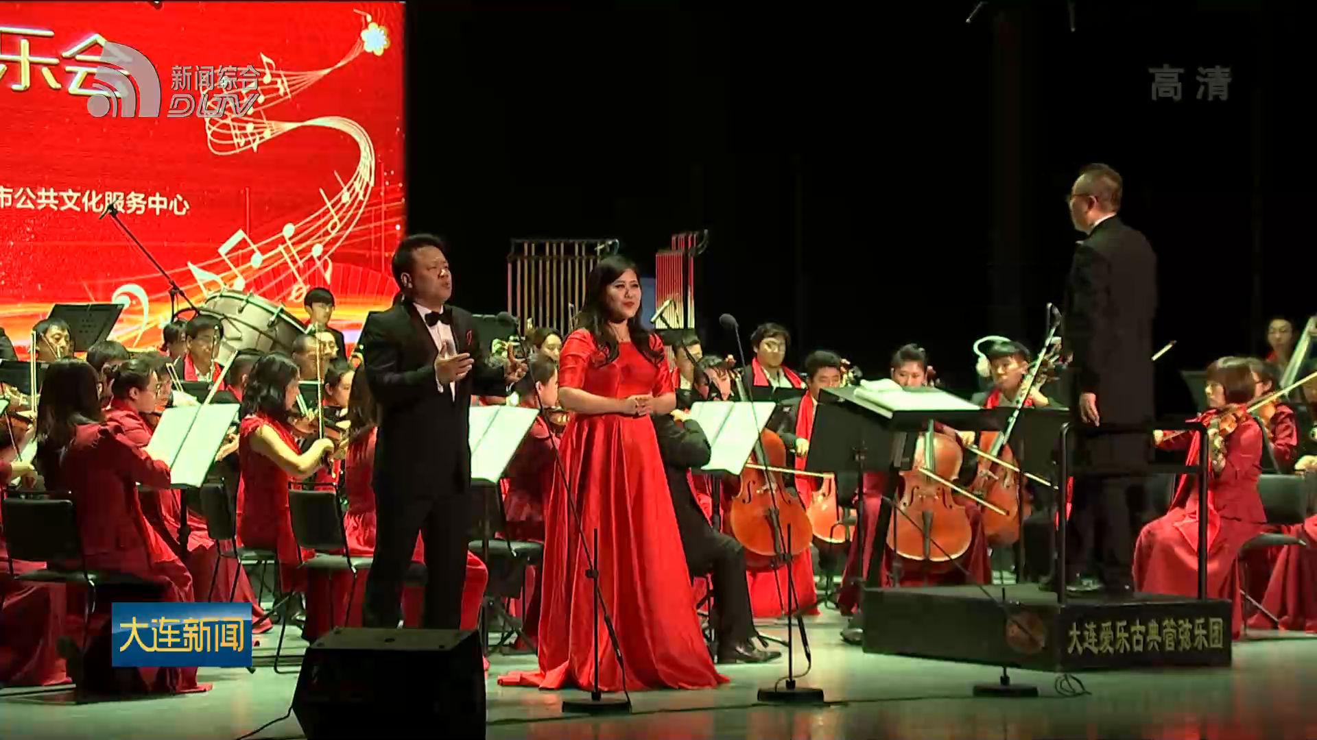 2020年大连市迎新年音乐会奏响爱的旋律