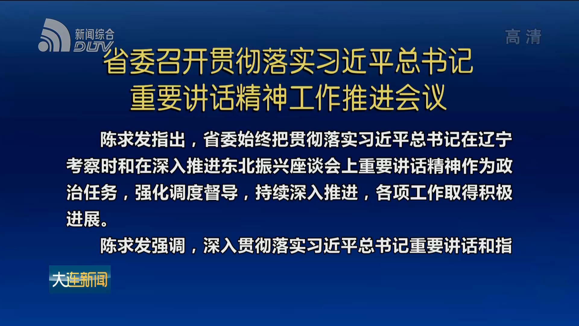 省委召開貫徹落實總書記重要講話精神工作會