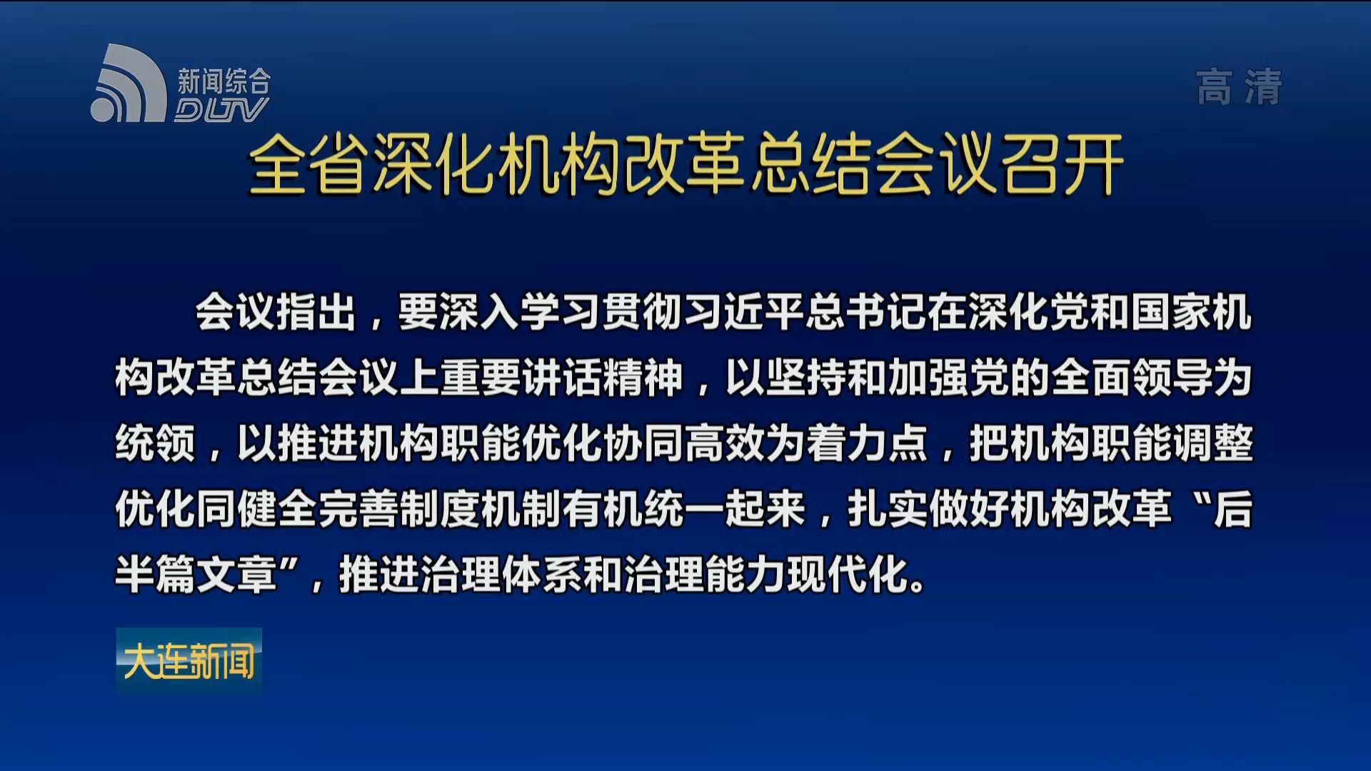 全省深化機構改革總結會議召開