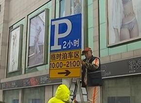 春节前市内新增八处临时泊车区