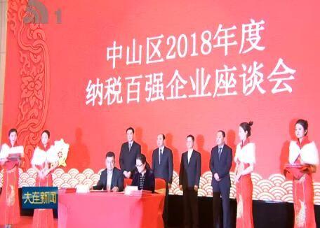 中山区评出2018年度纳税百强企业