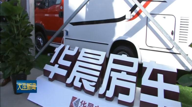 华晨大连专用车基地打造国内房车第一品牌